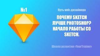 Урок по Sketch #1. Чем Sketch лучше Photoshop? Начало работы со Sketch. Путь web-дизайнера!