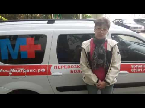 МосМедТранс Служба перевозки лежачих больных