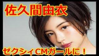 結婚情報誌「ゼクシィ」(リクルート)の10代目CMガールに、NHK連続テレ...