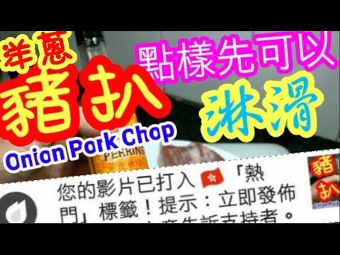 淋滑豬扒🏆🏆🏆42((youtube龍虎榜))上榜菜 Onion Pork Chop