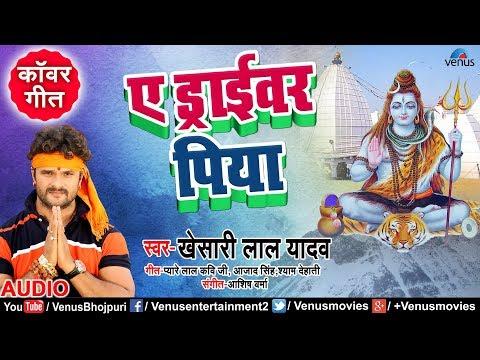 #Khesari Lal Yadav का New सुपरहिट Kanwar Geet | A Driver Piya | Bhojpuri Bol Bam Song