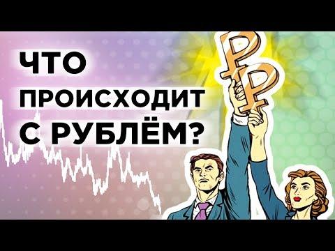 Почему падает курс доллара и кто покупает рубли? / События недели 13-17 января 2020