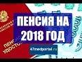 Пенсия в 2018 году - 47medportal.ru