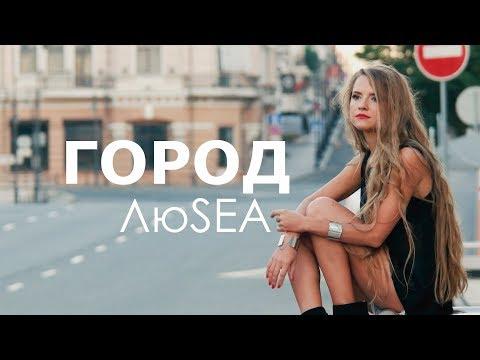 ПРЕМЬЕРА! ЛюSEA - ГОРОД (Official Video)
