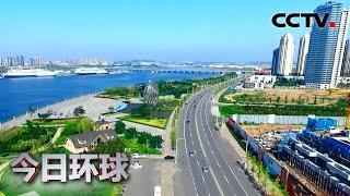 经合组织:中国经济复苏护航全球经济 |《今日环球》CCTV中文国际 - YouTube