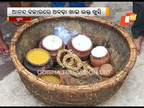 Afternoon Round Up  20 April  2018  Latest News Update Odisha   OTV