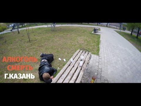 Алкоголь смерть г.Казань , нарушение 20.20 , 20.21