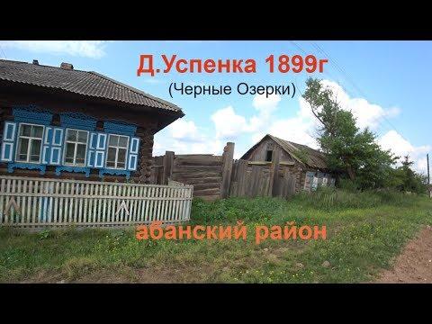 Старинная деревня Успенка(Черные Озерки) 1899г основания.Абанский район красноярского края.