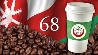 Big Green Blob [68] Oman EU4 beta 1.13