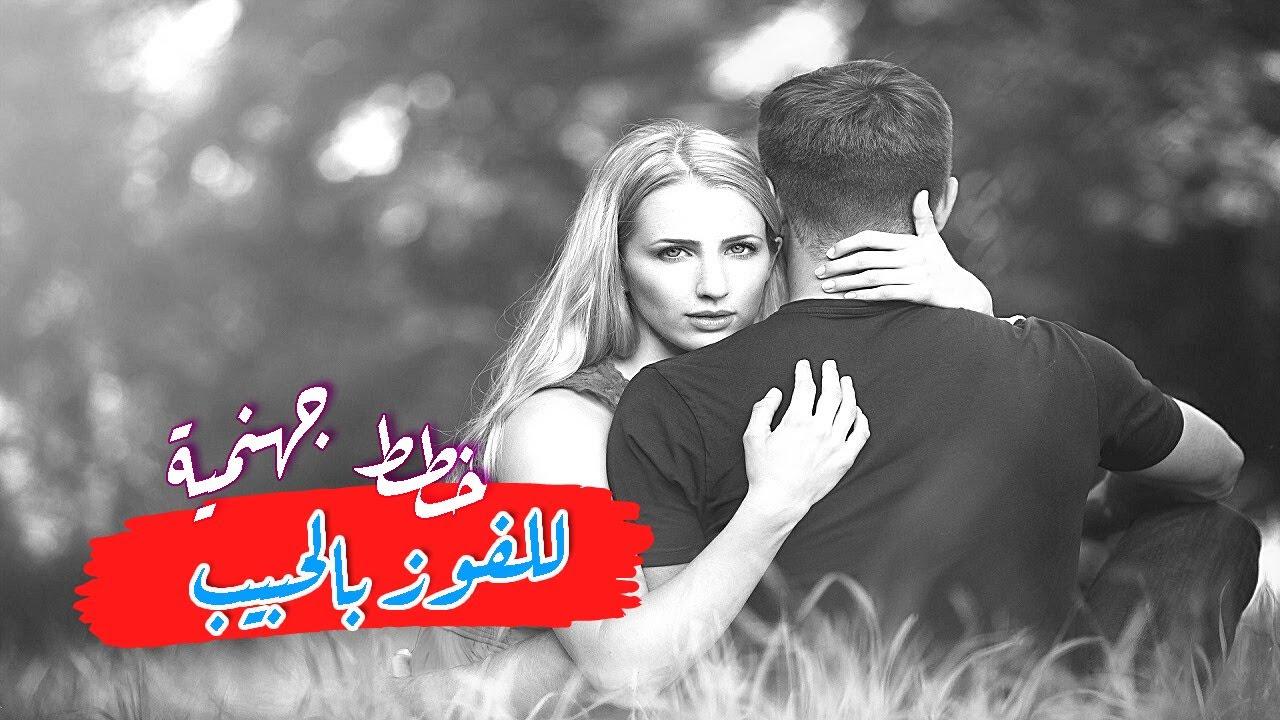 خطط جهنمية لوعملتها حبيبك هيحبك وهيموت فيك ومش هيقدر يعيش بدونك 💗؟