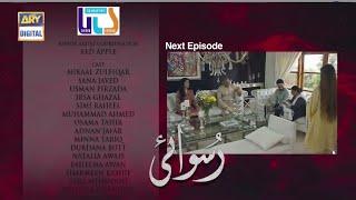 Ruswai Episode 26 Promo || Ruswai Episode 26 Teaser || Ruswai Episode 25 Review