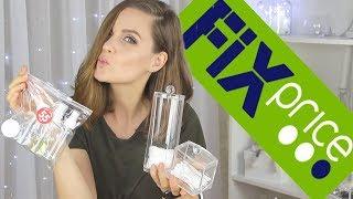 Fix Price/ Покупки Фикс Прайс для красоты + Организация и хранение// Suzi Sky