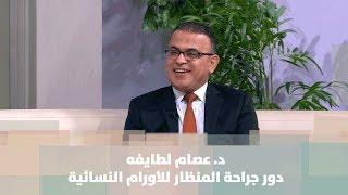 د. عصام لطايفه - دور جراحة المنظار للأورام النسائية