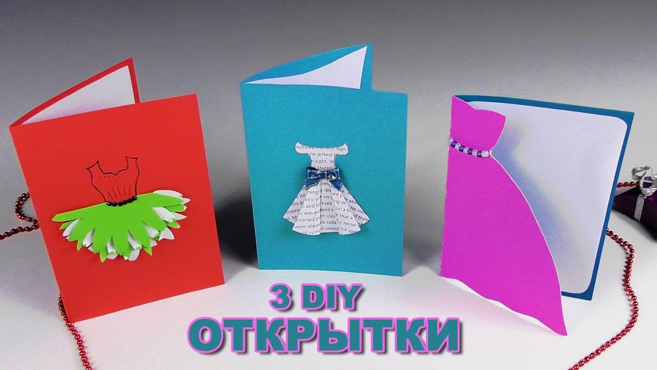 открытки маме своими руками видео