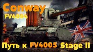FV4004 Conway wot 💥 Как играть на ПТ САУ 9 уровня КОНВЕЙ 💥 world of tanks