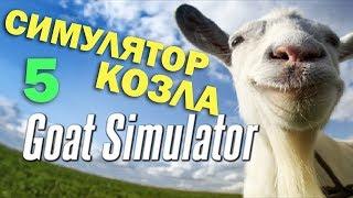 ч.05 Играю в Goat Simulator - Сражения на козлиной арене