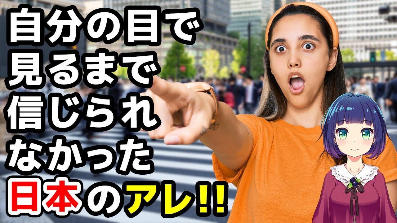 【海外の反応】「日本には脱帽だ!」外国人が初めて日本に来て驚いたこととは!?