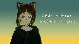 【弾き語りLIVE】水科葵の日常RPG[62]【ずっと真夜中でいいのに。縛り編】【ジェムカン】