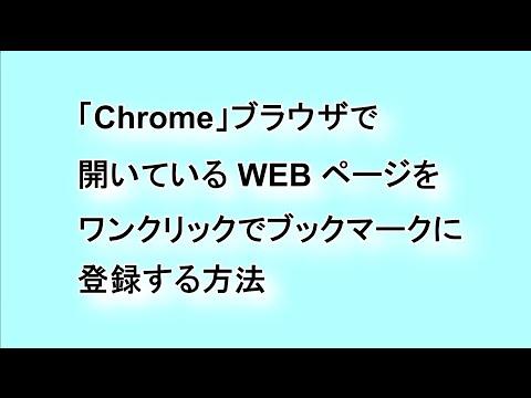 「Chrome」ブラウザで開いている WEB ページをワンクリックでブックマークに登録する方法