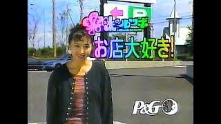 【名古屋・中京ローカルCM】 プロクター・アンド・ギャンブル〔P&G〕 興味のルツボお店大好き! (1995年)