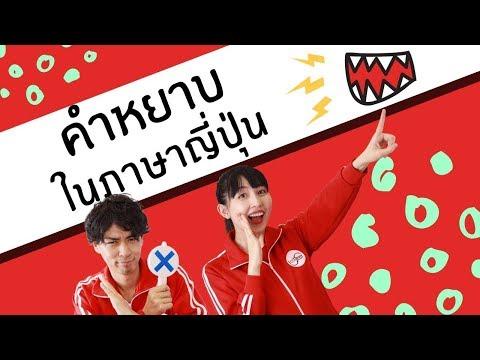 คำหยาบในภาษาญี่ปุ่น ภาค1 I Love Japan  มายเซนเซ กับ เคนจิ - วันที่ 03 May 2019