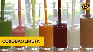 Соковая диета. Похудеть вкусно и не навредить. Капустный сок