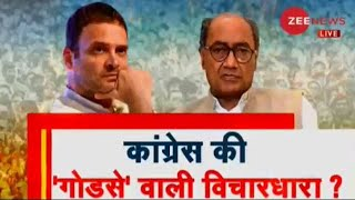 Even after the embarrassing defeat, Congress does not accept mandate?