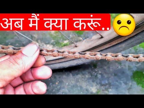 Cycle Chain Teeth Kharab Kaise Hota He Jane | bicycle chain lubricant oil | chain roller |  Cycling? thumbnail