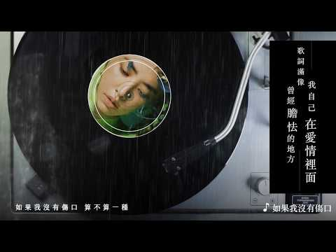 蔡依林 Jolin Tsai 《姊說 Ugly Beauty》