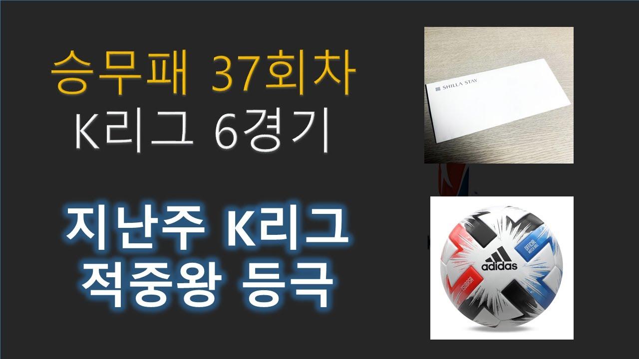 승무패 37회차 K리그 프리뷰// K리그에서 메일이 왔습니다..