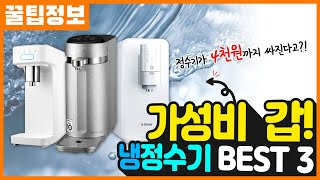 LG, SK매직, 웰스 가성비 정수기 추천 BEST 3