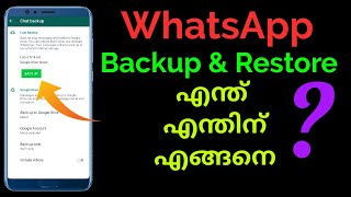 How to WhatsApp Chat Backup and Restore    Whatsapp Backup (Malayalam)