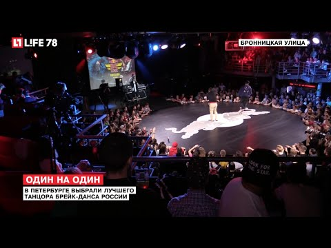 В Петербурге выбрали лучшего танцора брейк-данса России