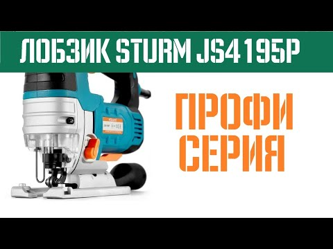 Лобзик Sturm JS4195P - Обзор инструмента