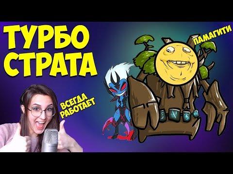 видео: Турбо-Страта: Крадущийся Трент, Затаившаяся Кристина [dota 2]