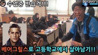 베어그릴스로 고등학교에서 생존하기!!(feat.디스커버리) 인간VS고등학교의 기가막힌 한판승부!
