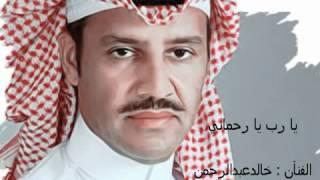 انشودة الفنان خالد عبدالرحمن - يارب يارحماني.