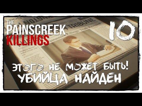 The Painscreek Killings - Прохождение #10 ТАКОГО НИКТО НЕ ОЖИДАЛ (ФИНАЛ)