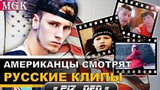 #1. Американцы смотрят русские клипы. (Machine Gun Kelly)