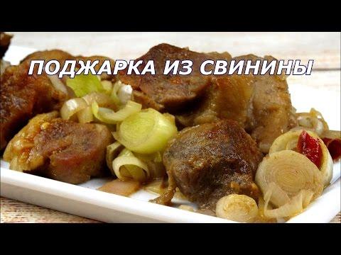 Вкусная свинина!!! Свинина на сковороде с луком, в винном соусе. Быстро!!