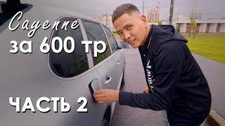 Porsche Cayenne За 600 Тр Для Гордея. 2 Часть.