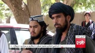 LEMAR News 29 July 2017 / د لمر خبرونه ۱۳۹۵ د زمری ۰۷