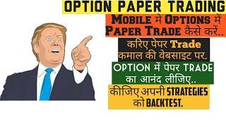 Future और Options को पेपर Trade कैसे करें mobile पर  जानिए कमाल की वेबसाइट पर...