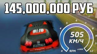 GTA RPbox - ТЮНИНГ НА 145.000.000 РУБЛЕЙ НА Bugatti Veyron. МАКС.СКОРОСТЬ 505 КМ/Ч. ПЕРЕЛЕТЕЛИ КАРТУ