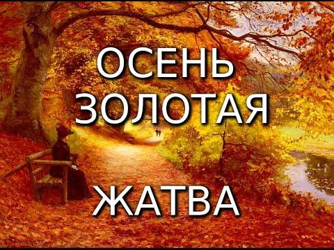 Осень Золотая - Праздник урожая и жатвы