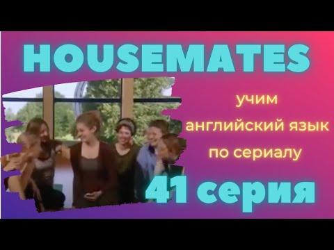 Серия 41, английский язык по фильмам для начинающих