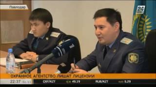 Охранное агентство после избиения клиентов кафе в Павлодаре лишат лицензии(Сайт телеканала http://24.kz/ru/news/ Twitter https://twitter.com/tvkhabar24 Facebook https://www.facebook.com/tvkhabar24/ Вконтакте ..., 2016-10-11T16:44:48.000Z)