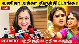 """அக்கா திருந்திட்டாங்க Re Entry பற்றி வனிதா """"தங்கை"""" அதிரடி !Vijay TV! Bigg Boss Tamil 3 ! Bigg Boss 3"""