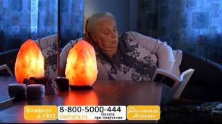 Солевая лампа «Солярис»