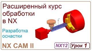 NX CAM II. Разработка оснастки. Урок 1